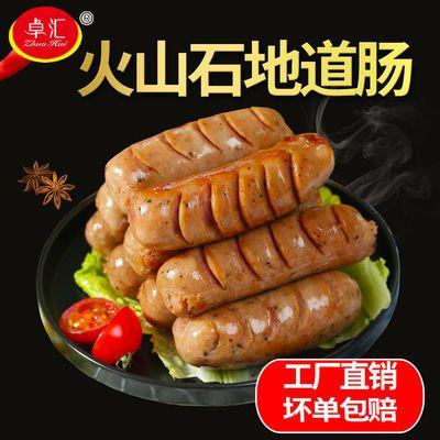卓汇精品肉肠20根2.4斤台湾火山石烤肠地道肠烧烤肠早餐10根1斤