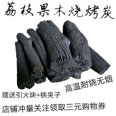 木炭批发烧烤碳木炭荔枝果木炭高温耐烧无烟好木炭家庭烧烤店专用