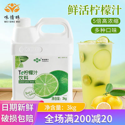鲜活柠檬果汁3kg 高倍浓缩果味饮料果汁浓浆奶茶店饮品店专用原料