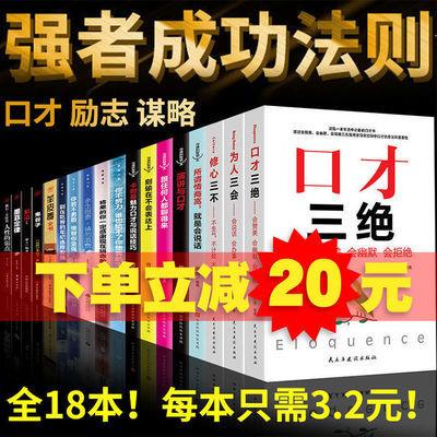 22册鬼谷子全集正版羊皮卷心理学沟通狼道墨菲定律人性的弱点书籍