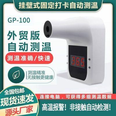 红外测温仪电子测温器自动测温固定非接触额温枪精准测温语音播报