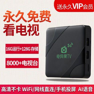 全网通网络电视机顶盒家用安卓智能语音无线wifi高清电视盒子直播