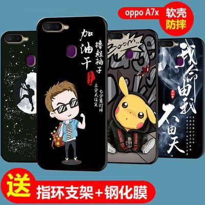 OPPOa7x手机壳硅胶防摔软壳潮男女 A7x手机套网红全包边磨砂新款
