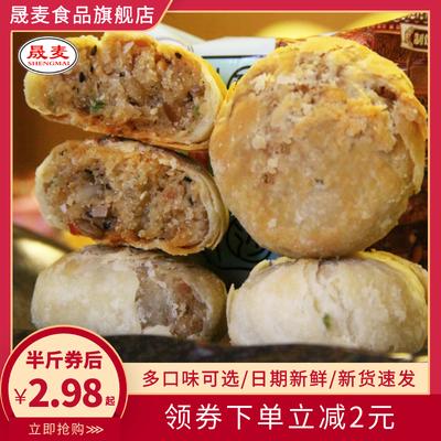 【特价冲量】酥皮月饼批发苏式月饼五仁老式酥饼黑芝麻月饼糕点心