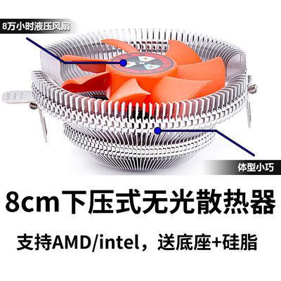 炫彩发光CPU散热器超静音台式机电脑风扇Intel775/1155/1151AMD
