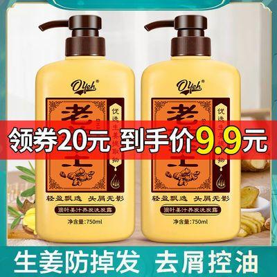 生姜洗发水防脱增发去屑止痒控油除螨老姜王洗头膏发露护发素男女
