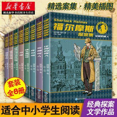 四年级必读福尔摩斯探案集全8册小学生经典侦探推理小说儿童文学