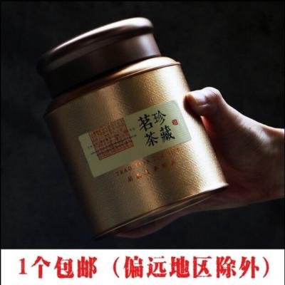 大号金属通用绿茶红茶茶叶罐密封一斤装小青柑包装盒铁盒礼盒空盒