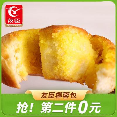 友臣夹心椰蓉手撕面包450g整箱零食小吃早餐蛋糕心速食休闲零食