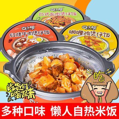 自热米饭学生特价速食即食快餐大份量懒人煲仔饭自热食品整箱批发