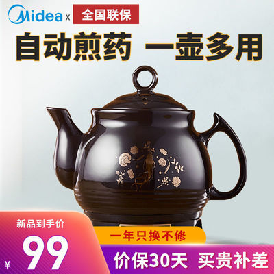 美的药煎壶多功能全自动煎药壶家用中医陶瓷壶电熬药锅养生煲