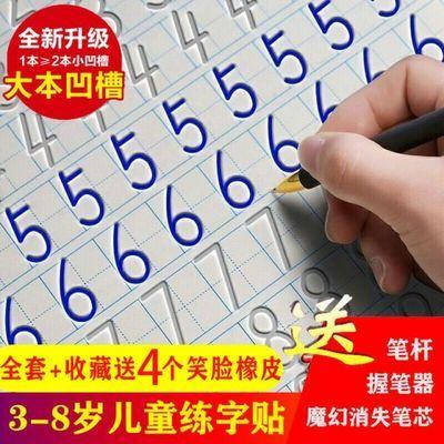 幼儿园数字凹槽练字帖拼音小学生同步生字练字板幼儿园魔法写字帖