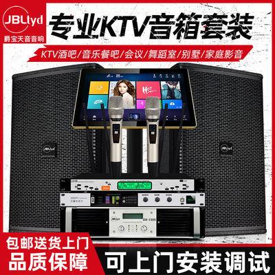 爵宝天音 家庭KTV音响套装全套专业10 12 15寸会议舞蹈室功放音箱