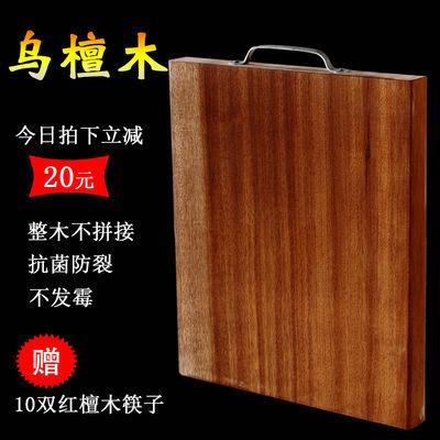 进口乌檀木菜板实木家用砧板长方形切菜板厨房案板刀板整木面板