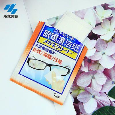 小林制药护镜宝多用途清洁纸36片屏幕镜头眼镜清洁纸湿纸巾独立装