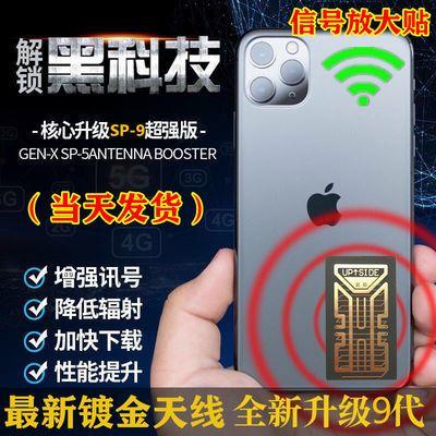 最新黑科技手机信号增强贴接收器wifi游戏通话信号放大器增强器