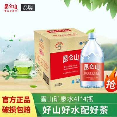 【昆仑山】4L*4大瓶装 高端矿泉水 饮用天然矿泉水 消暑解渴佳品