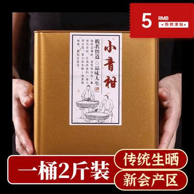 正宗新会小青柑十年陈宫廷陈皮普洱茶叶小柑橘桔普茶散装250g500g