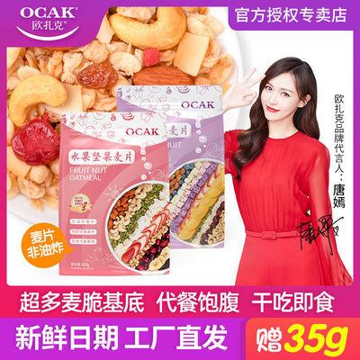 欧扎克酸奶果粒水果坚果混合燕麦片干吃零食即食营养速食代餐早餐