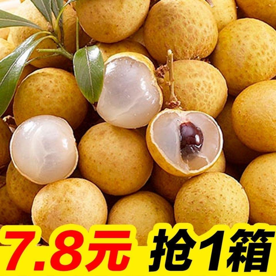 泰国龙眼新鲜进口 1-5斤装当季新鲜孕妇水果桂圆整箱批发包邮