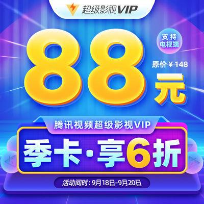 【6折88】腾讯视频超级影视vip3个月 云视听极光TV会员三个月季卡