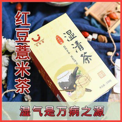 国潮热销 红豆薏米祛湿茶湿清茶袋泡茶体内去毒去湿气 中草药茶