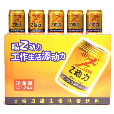 网红牛磺酸饮料整箱批发维生素功能饮料解渴夏季体质能量饮料新品