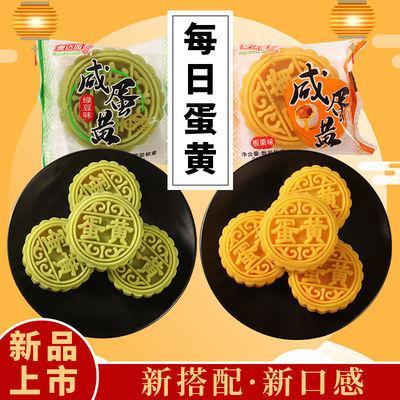 新品蛋黄味夹心糕点板栗绿豆味零食小吃月饼中秋送礼便宜学生早餐