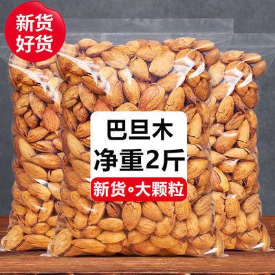 巴旦木净重1斤2斤新货奶油味杏仁250g50g坚果干果零食坚果批发