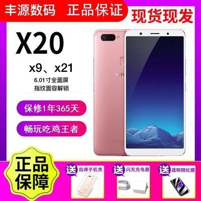 正品二手手机 vivox9 双卡双待全网通4G 指纹解锁学生智能x20手机