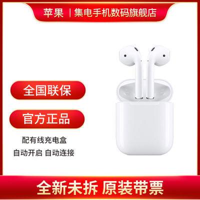 【全国联保/正品带票】Apple AirPods2代 蓝牙耳机配有线充电盒