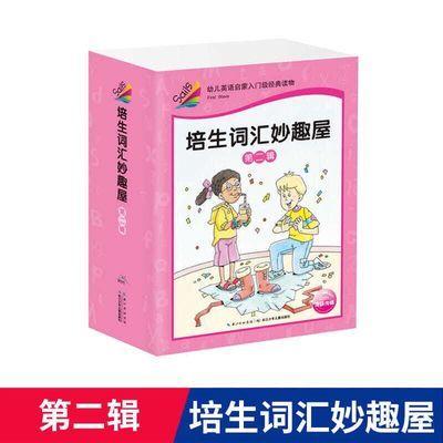 培生词汇妙趣屋第二辑幼儿英语启蒙预备级2-3-4-5周岁少儿教材绘