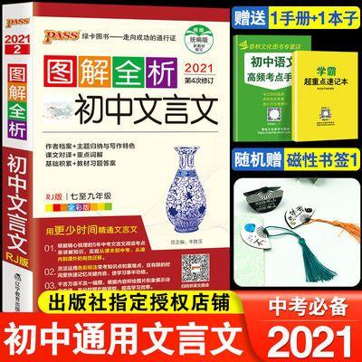 2021版图解全析初中文言文人教版初中必刷题初中总复习资料口袋书