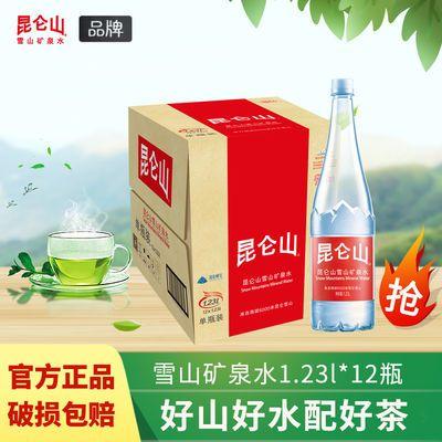 【昆仑山】1.23L*12瓶 整箱装 高端矿泉水 饮用天然矿泉水
