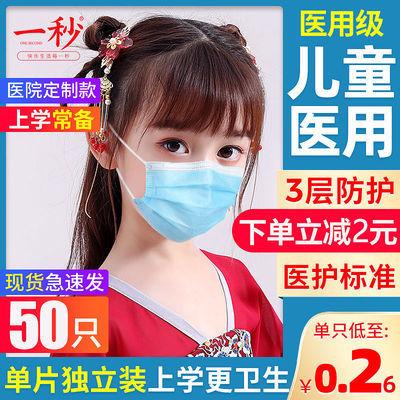 一次性医用级口罩儿童口罩三层过滤防病毒消毒飞沫非无菌成人口罩