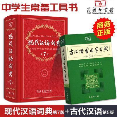正版古代汉语词典古代汉语常用字字典商务印书馆字典高中初中指定