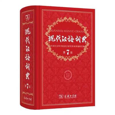 正版商务印书馆【学校老师推荐】小学初中高中现代汉语词典第7版