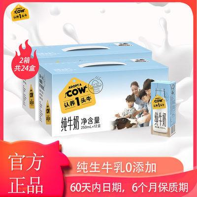 认养一头牛全脂纯牛奶250ml*12盒*2箱纯牛奶儿童整箱批发