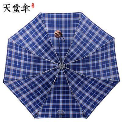 天堂伞雨伞轻巧男女商务三折双人大伞防晒遮阳晴雨两用伞