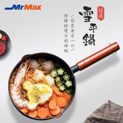 MrMax日本进口深夜食堂雪平锅网红小奶锅+锅盖组合燃源通用雪平锅