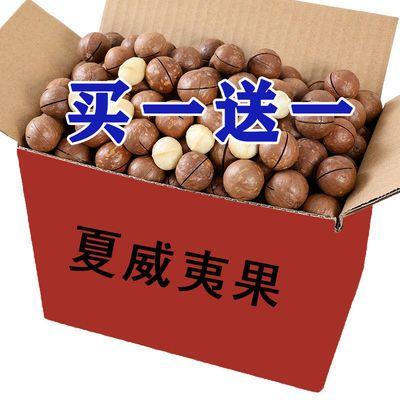 新货夏威夷果含罐500g奶油味坚果干果批发1000g/250g/100g