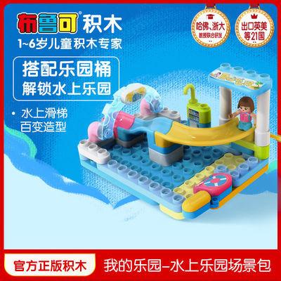 【国际幼儿园专用积木】布鲁可大颗粒积木水上乐园布鲁克益智玩具