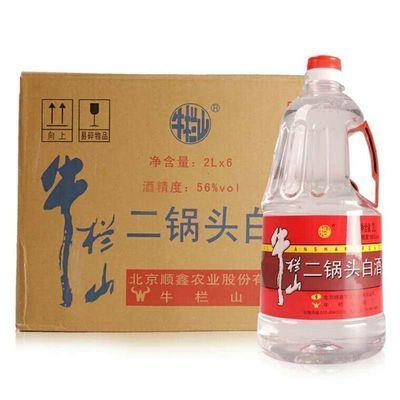 【特价】北京牛栏山二锅头牛桶42度56度酒水泡酒2000ml*6桶特价白