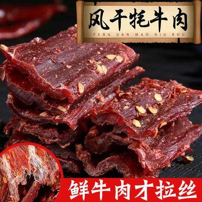 正宗牛肉干500g手撕牦牛肉风干超干香辣麻辣肉干零食250g/1000g