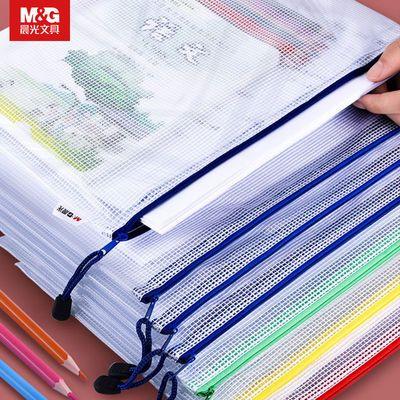 晨光A4文件袋网格拉链透明塑料资料手提大小号容量帆布试卷收纳袋