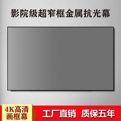 4K高清投影仪超窄边画框幕布金属黑晶抗光家用壁挂100寸200寸银幕