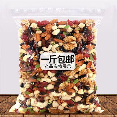 每日坚果混合零食500g综合实惠低脂雪花酥孕妇儿童袋装干果组合