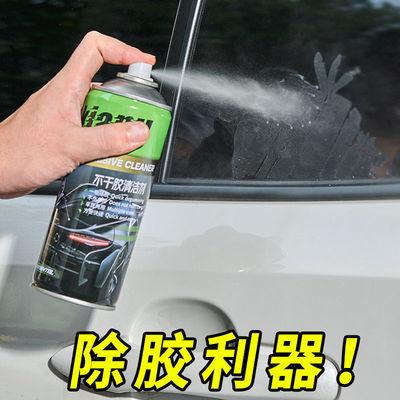 除胶剂不干胶清除万能强力不伤漆家具家用清洁汽车去胶水粘胶神器