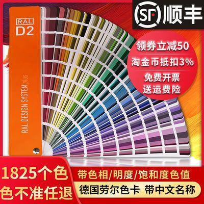 新版德国RAL劳尔D2设计师版国际标准色卡cmyk印刷广告颜色卡1825