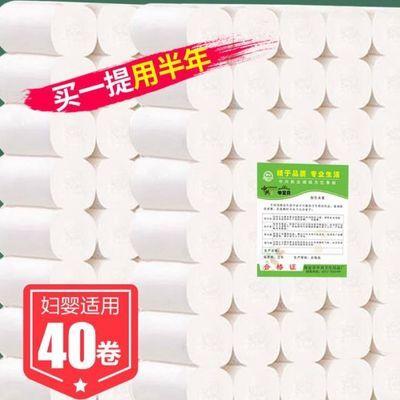 卫生纸卷纸家用实惠大粗卷厕纸家庭装无芯大卷纸